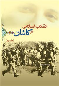 انقلاب اسلامی در کاشان
