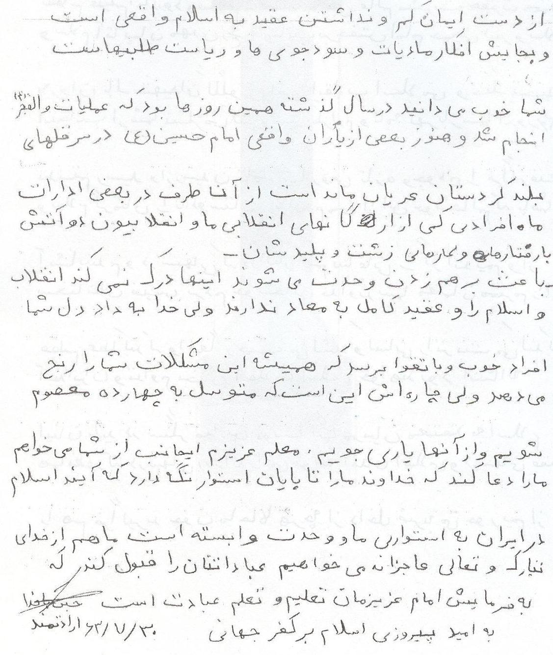 صفحه دوم نامه