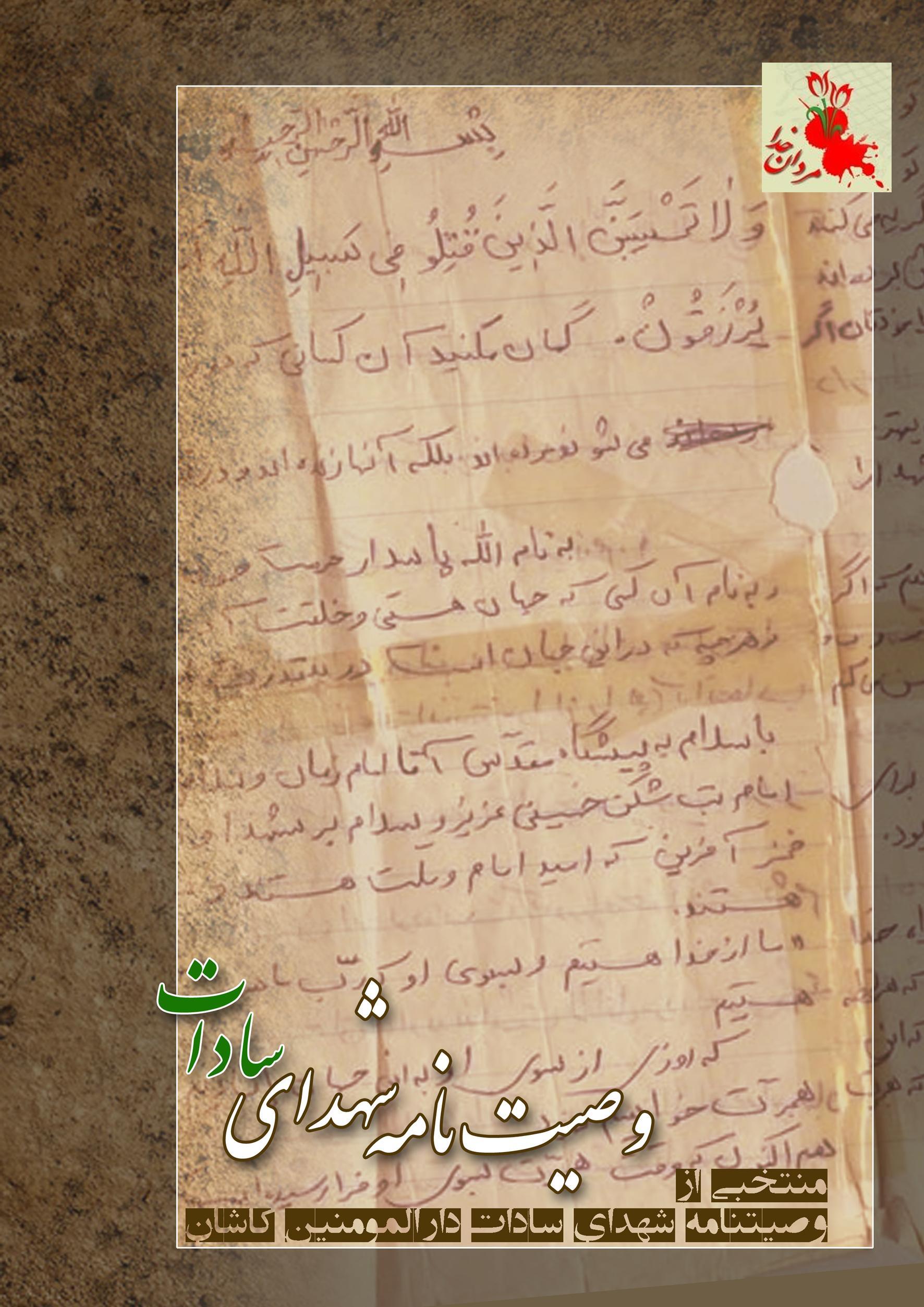 فرازهایی از وصیتنامه شهدای سادات