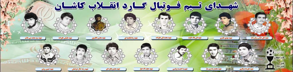 شهدای تیم فوتبال گارد انقلاب کاشان
