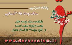 سنگ نوشته های 915 شهید آرمیده در دارالسلام کاشان