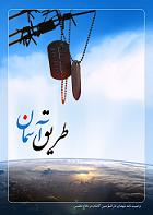 متن کامل وصیتنامه های شهدای کاشان